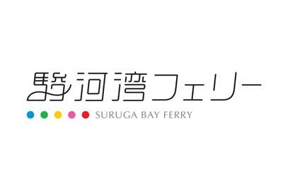 Suruga Bay Færger
